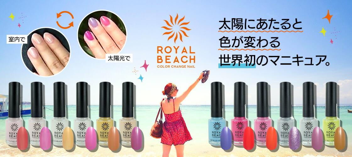 太陽光で色が変わるマニキュア「ROYAL BEACH(ロイヤルビーチ)」