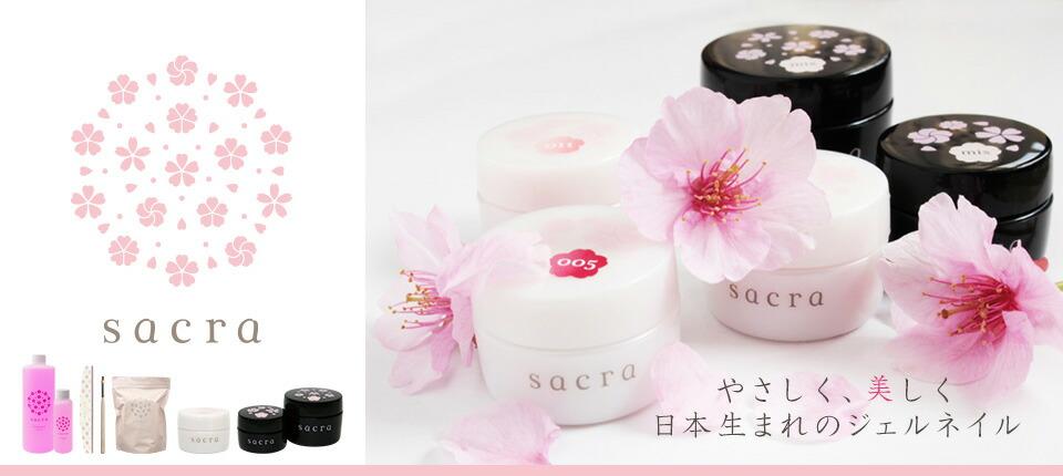 sacra(サクラ) やさしく、美しく。日本生まれのジェルネイル。