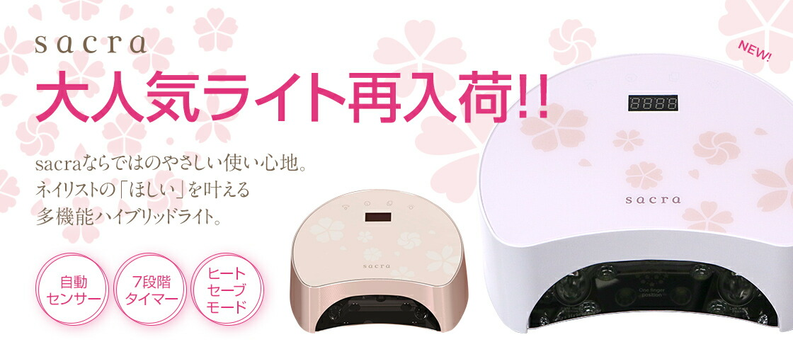 sacra 大人気LEDライト少数最入荷!