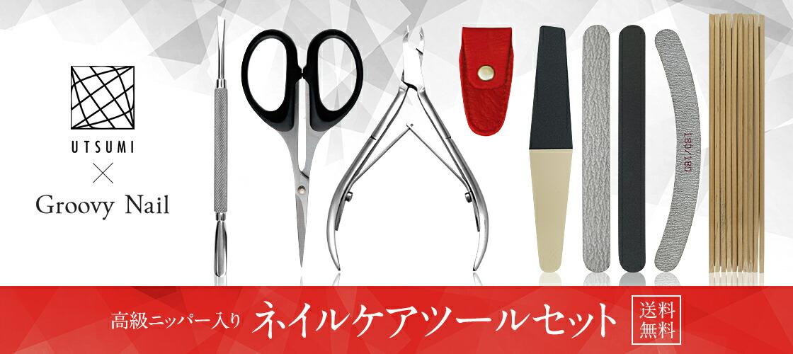UTSUMI (内海) グルービーネイル 別注ネイルツール 9点セット