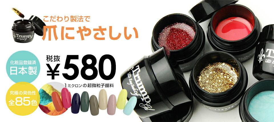 彩りが踊る。発色が断然違う。爪にやさしい製法にこだわった日本製ジェル、Trump (トランプ)