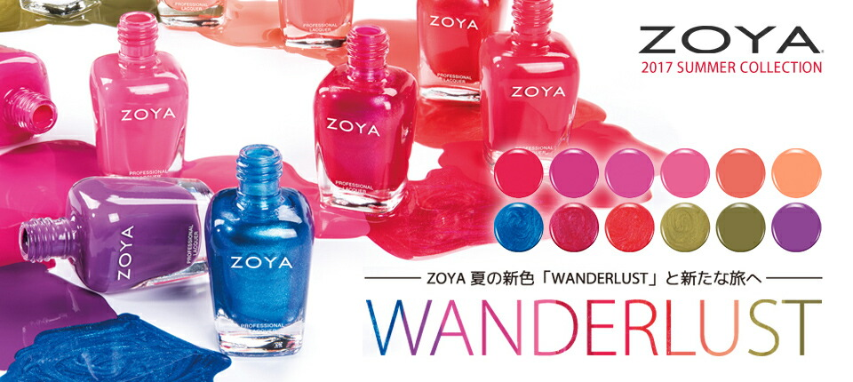 ZOYA (ゾーヤ) 2017 Summer Collection「WANDERLUST」