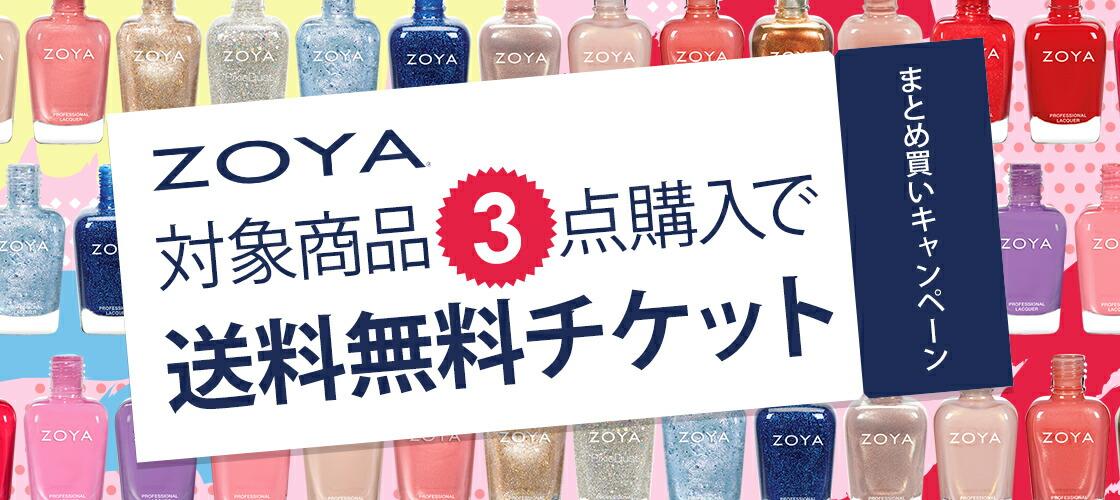 ZOYA商品3点購入で送料無料チケット!