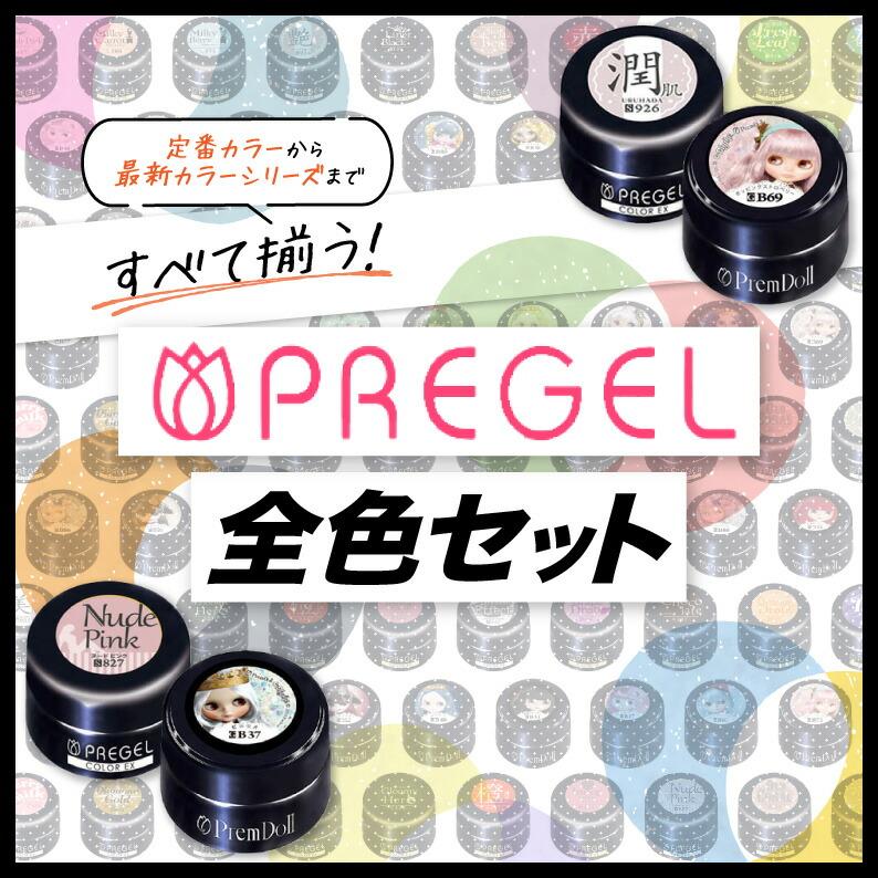 PREGEL プリジェル ジェルネイル カラージェル 329色セット 全色セット ベース&トップジェルおまけ付