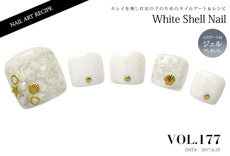 VOL.177  ホワイトシェルネイル