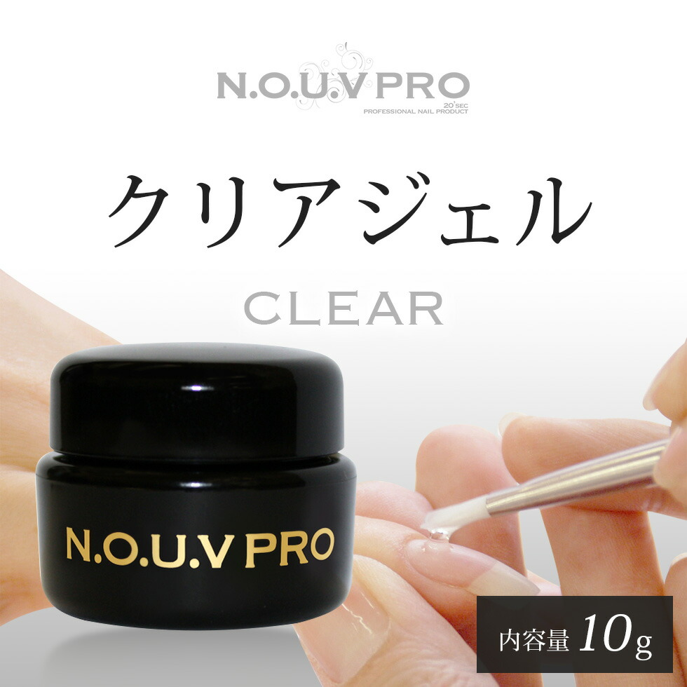 NOUV Pro (ノーヴプロ) ジェルネイル クリアジェル 10g