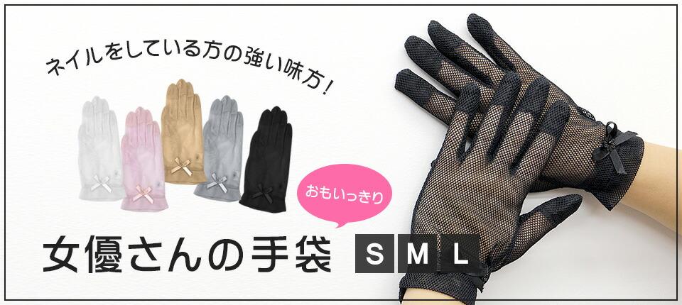 毎日の家事や炊事などから手肌とツメを保護してくれるとっても便利な手袋