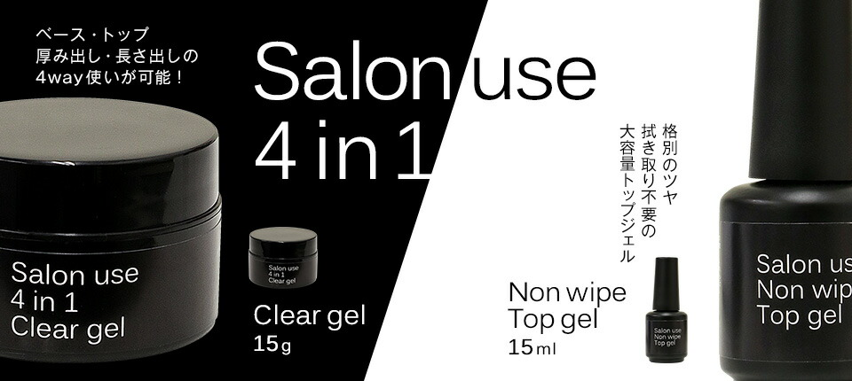 Salon use (サロンユース)登場!パッケージは最低限に抑え、その分品質と価格にこだわったアイテムです。