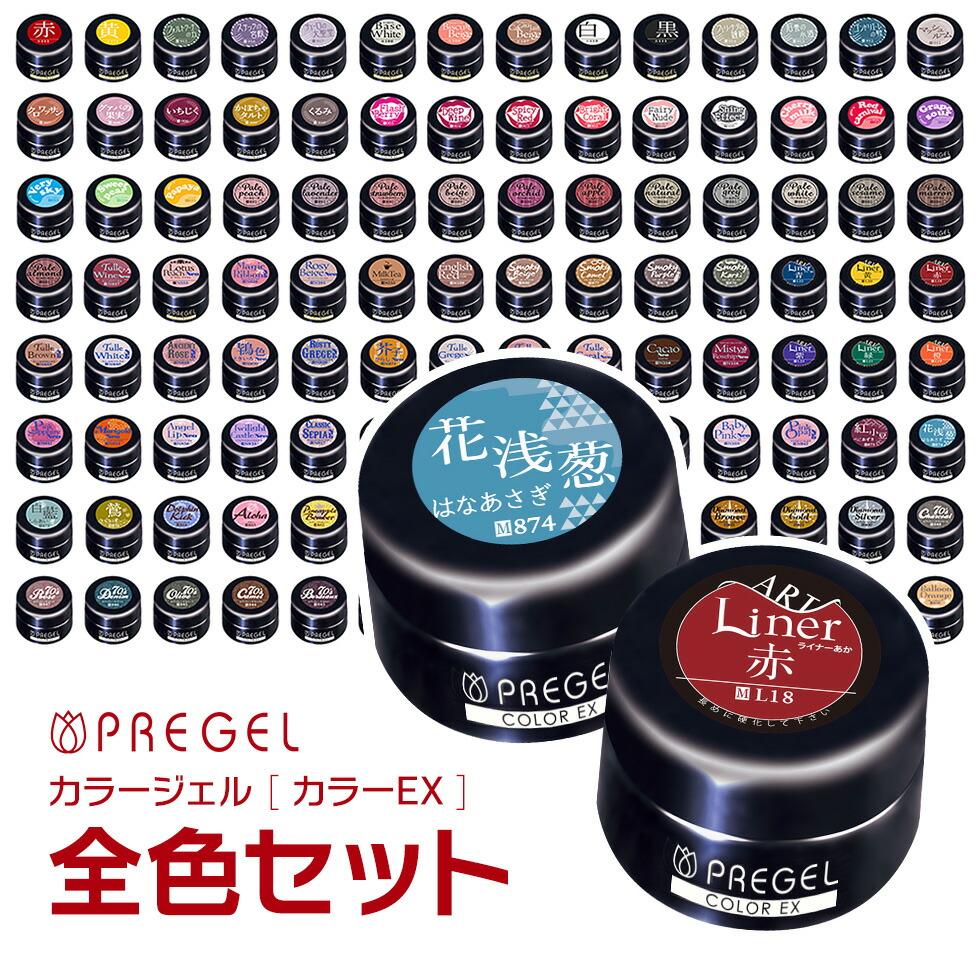 PREGEL カラージェル カラーEx 199色セット 全色セット ベース&トップジェルおまけ付