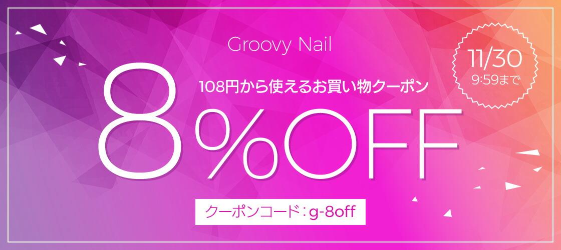 【本店限定】8%OFFクーポン