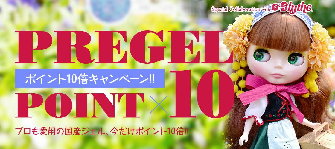 PREGELポイント10倍キャンペーン!