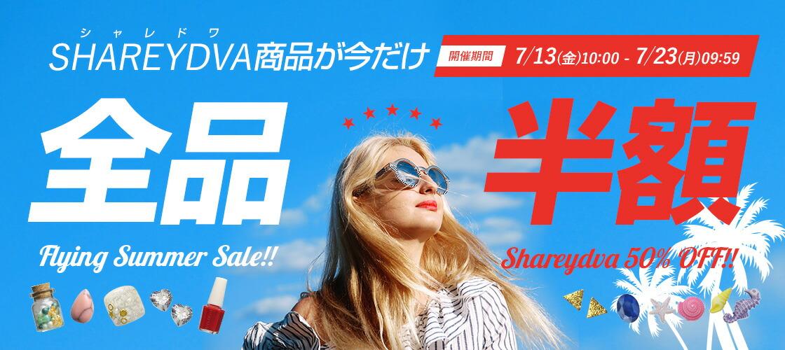 SHAREYDVA商品全品半額!!フライングサマーセール開催っ!