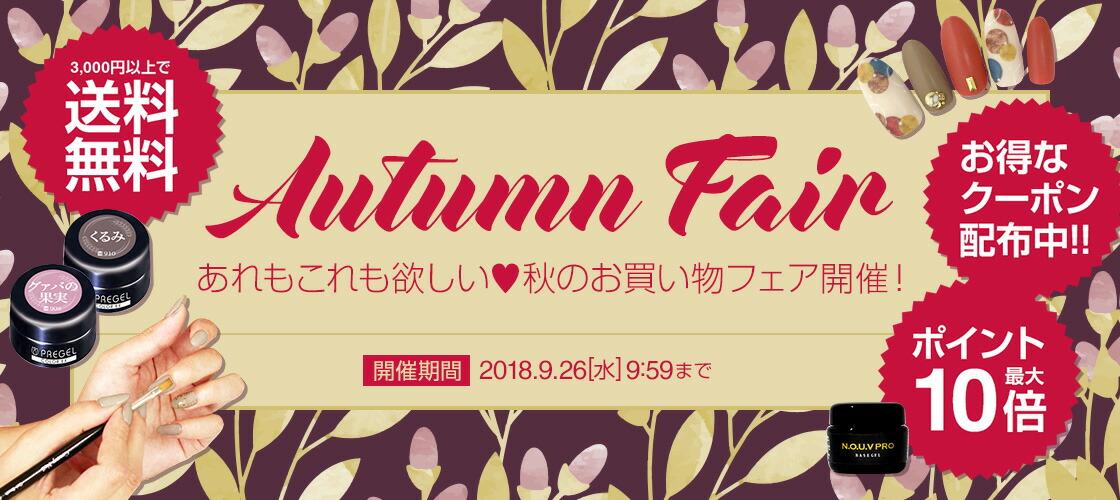 Autumn Fair! 秋のお買い物フェア開催!