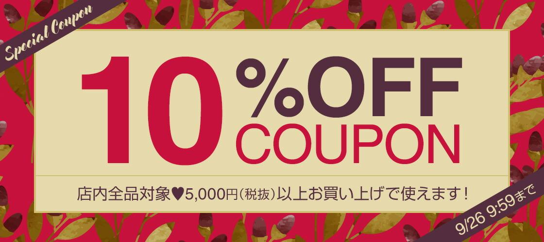 5,000円(税抜)以上のお買い物で使える10%OFFクーポン