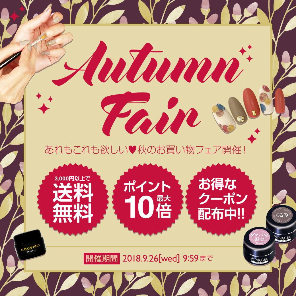 Autumn Fair! - あれもこれも欲しい!秋のお買い物フェア開催!
