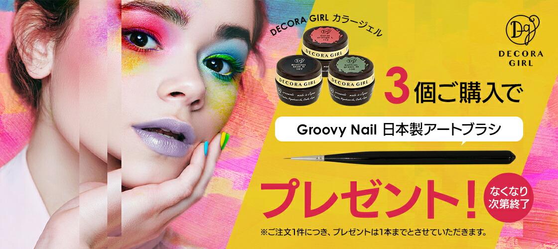 DECORA GIRL(デコラガール)3個ご購入でアートブラシプレゼントキャンペーン