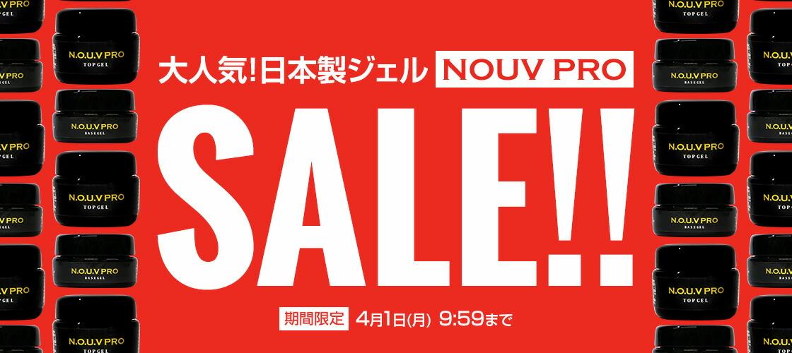 大人気!日本製ジェル「NOUV Pro」今だけセール価格に!