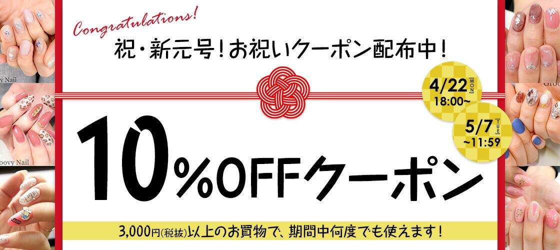 祝・新元号!お祝い10%OFFクーポン配布中!
