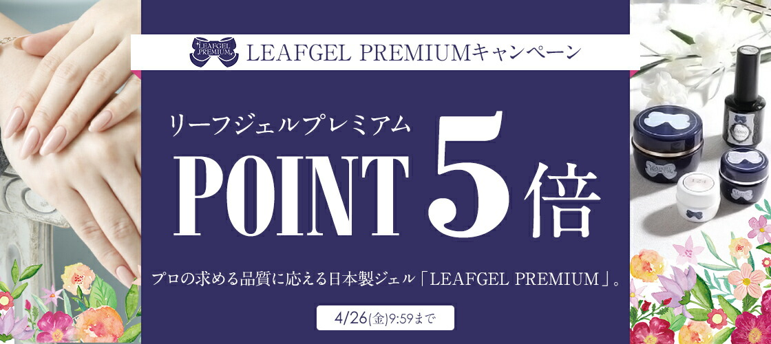 LEAFGEL PREMIUMキャンペーン