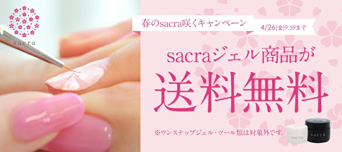 春のsacra送料無料キャンペーン