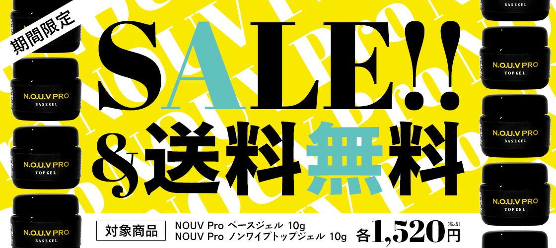 【期間限定】NOUV クリアジェル各10gサイズがセール価格&送料無料!!