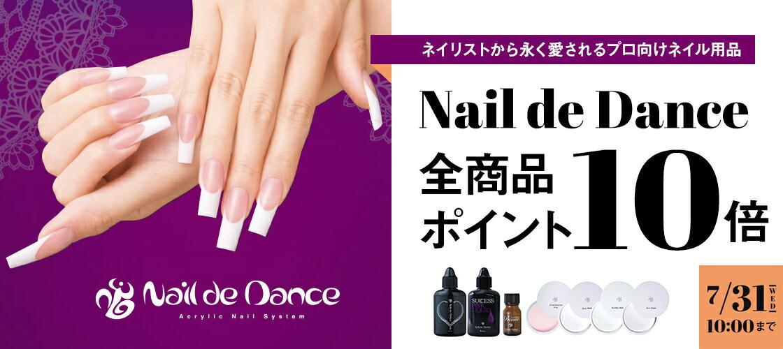 Nail de Danceポイント10倍!
