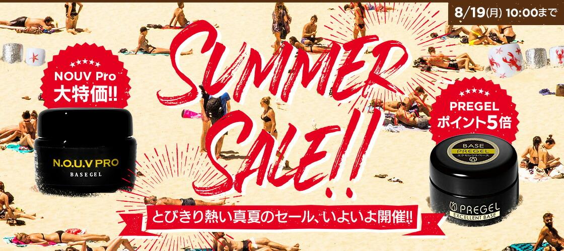 SUMMER SALE!! - とびきり熱い真夏のセール、いよいよ開催!!