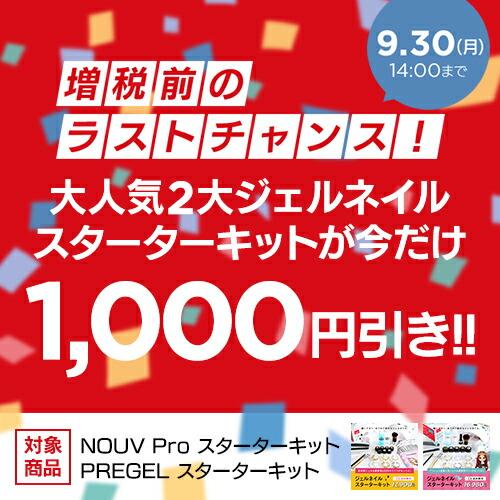 大人気ジェルネイルスターターキット、今だけ1,000円引き!