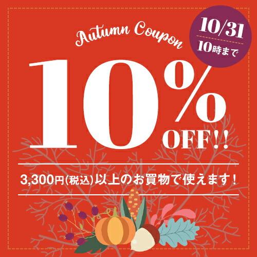おしゃれの秋応援☆10%OFFクーポン
