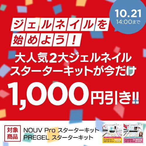大人気2大ジェルネイルキットが今だけ1,000円引き!!