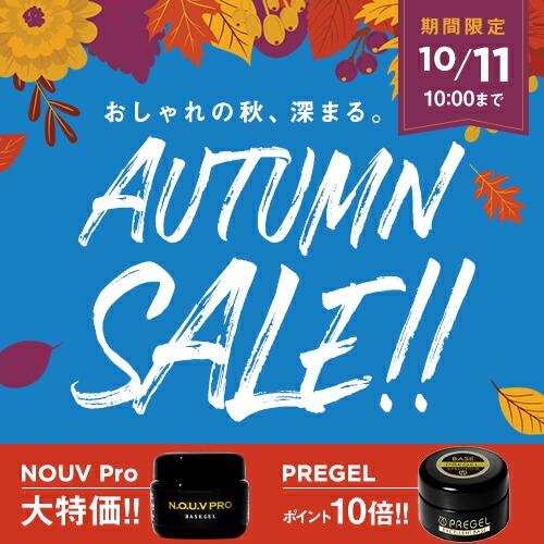 AUTUMN SALE!! - おしゃれの秋、深まる。