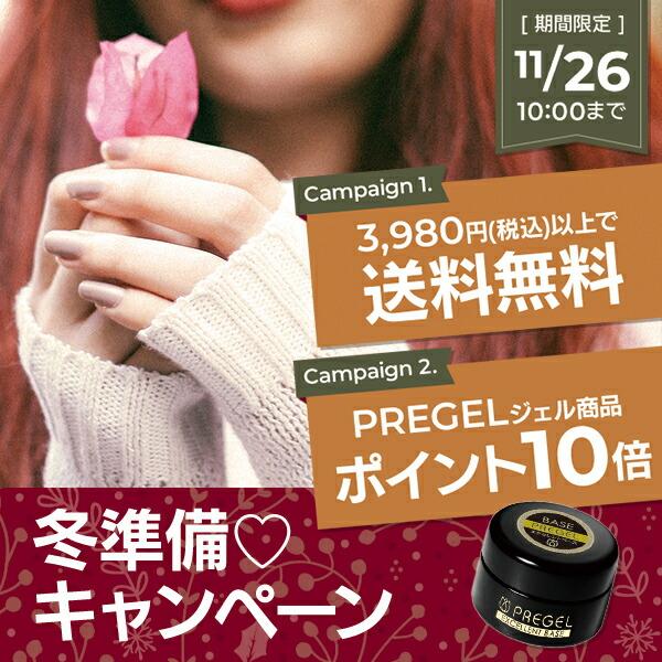 冬準備☆2大キャンペーン開催!!