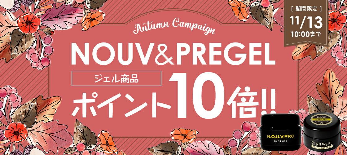 AUTUMN CAMPAIGN - NOUV&PREGELポイント10倍!