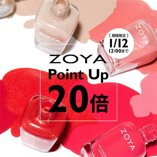 ZOYA全品ポイント20倍!