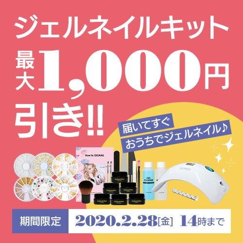 ジェルネイルキット最大1,000円引き!