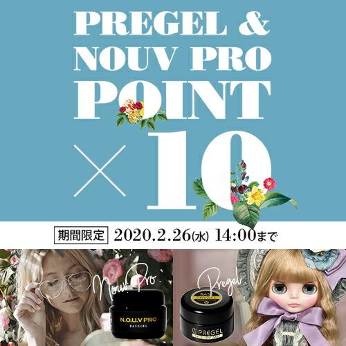 PREGEL&NOUV 人気2大ブランドポイント10倍フェア