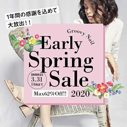 Early Spring Sale 2020