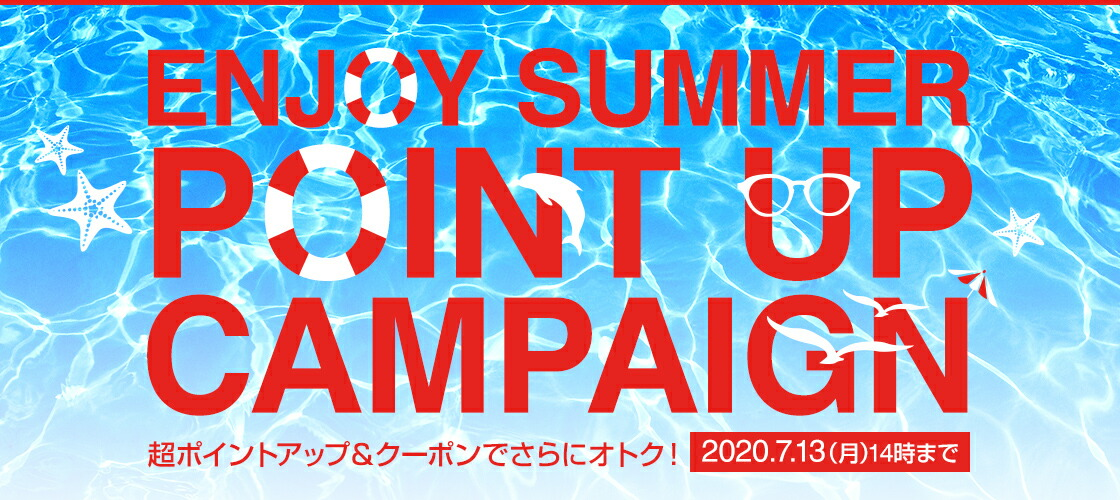 ENJOY SUMMER POINT UP CAMPAIGN