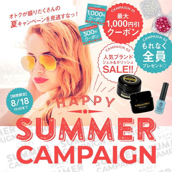 夏のジェルネイル応援キャンペーン!