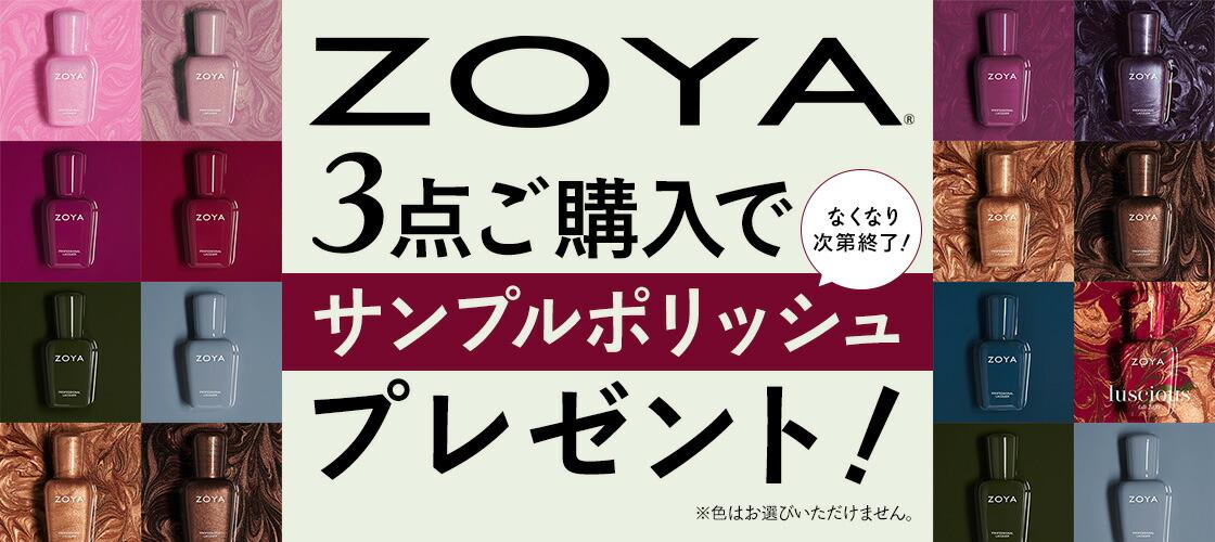 ZOYA 3点ご購入でサンプルポリッシュプレゼント!