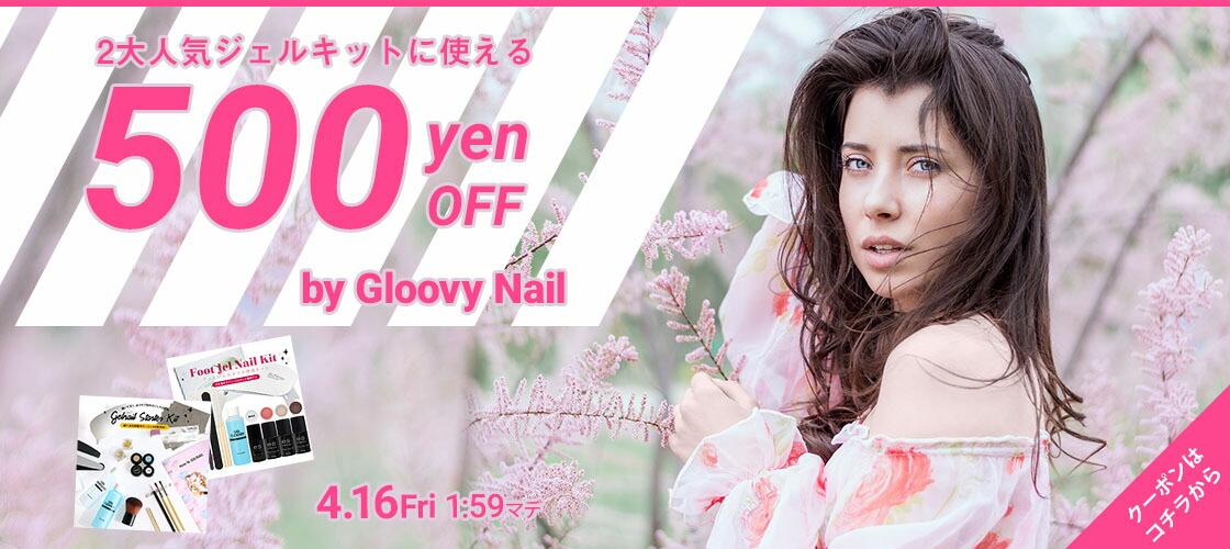 【Spring 2021】人気の2大ジェルキット500円オフクーポン