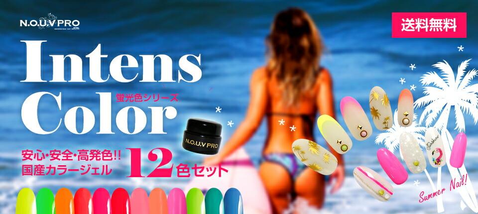 NOUV Pro 夏にぴったりなインテンスカラー12色セットが特別価格♪