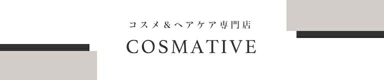 コスメ&ヘアケア専門店COSMATIVE