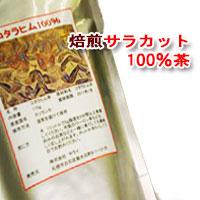 コタラヒム100%茶