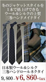 日本製ウール&シルク3巻ハンドロールネクタイ