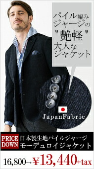 日本製生地パイルジャージモーデュロイジャケット
