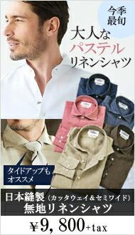 日本縫製無地リネンシャツ