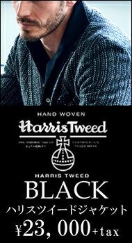 ハリスツイードジャケット
