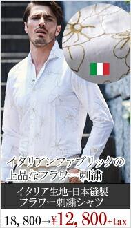 イタリア生地+日本縫製フラワー刺繍シャツ