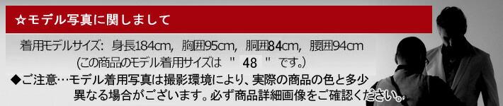 2017ss-size48.jpg